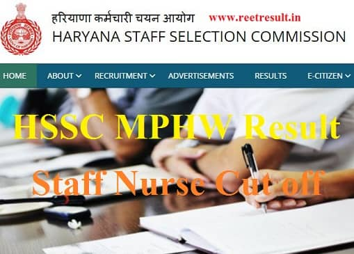 HSSC MPHW Result 2021 Staff Nurse