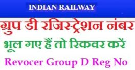Recover RRB Group D Forgot Registration No 2021